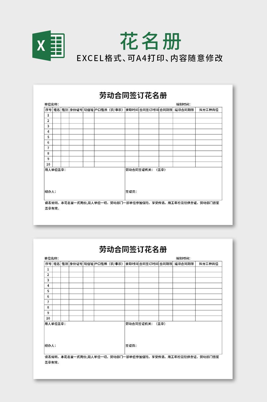 劳动合同签订花名册excel表格模板
