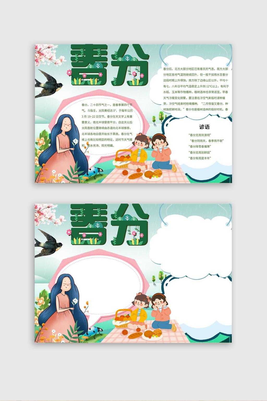 卡通春分手抄报word模板