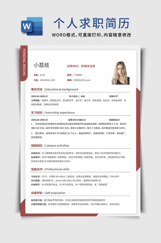 个人求职简历word文档模板