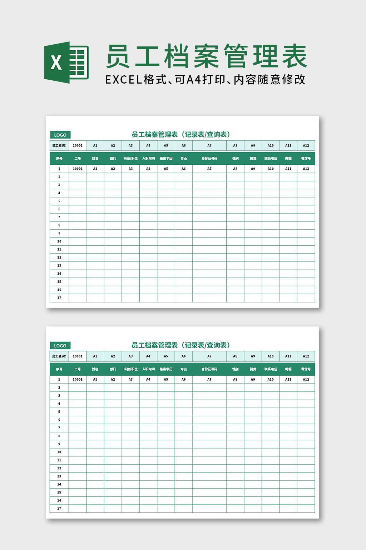 绿色管理档案表格Excel模板