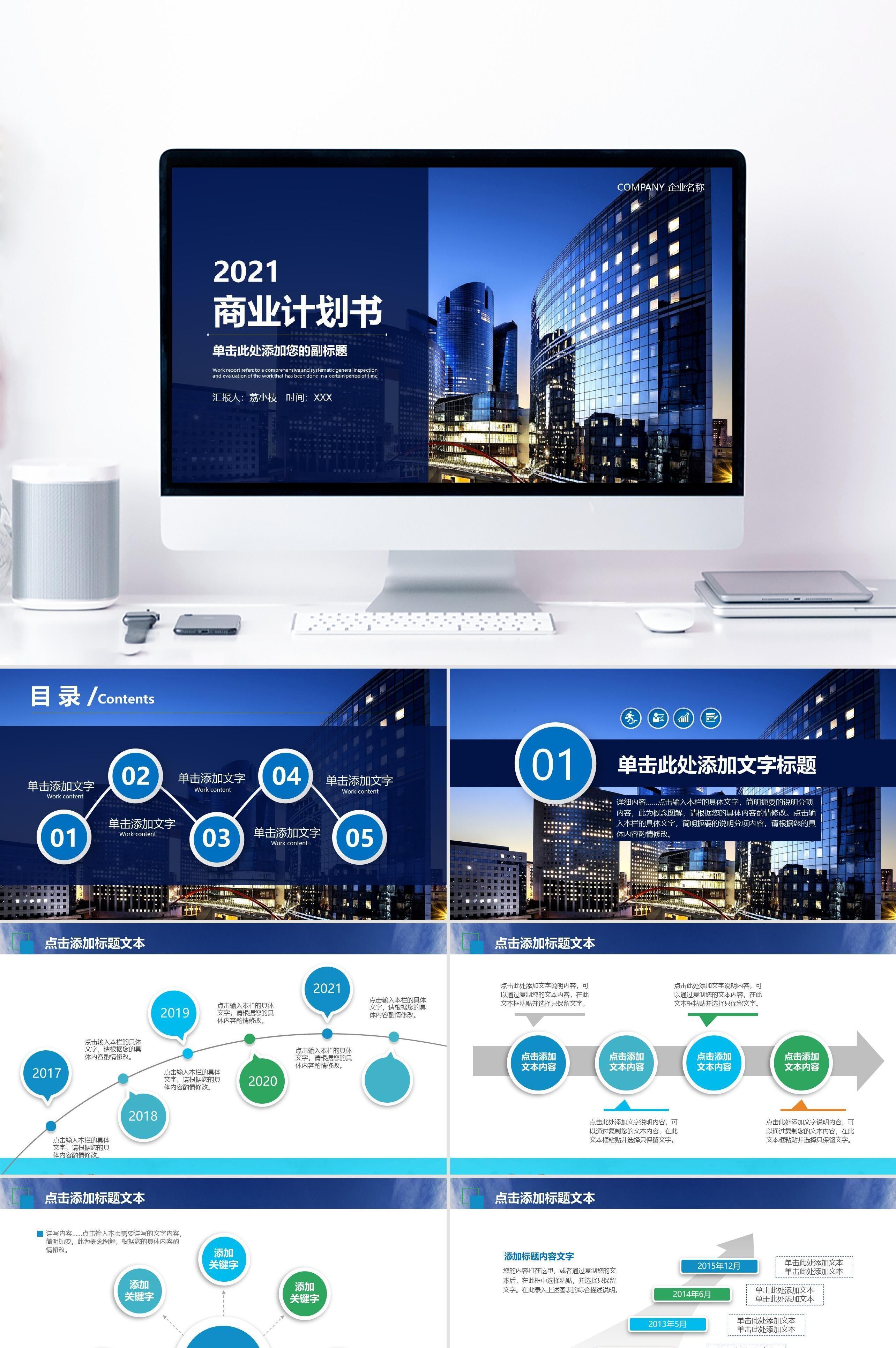 蓝色商务商业计划书融资企划路演PPT模板