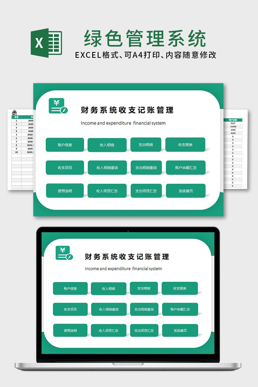 绿色管理系统Excel表格模板