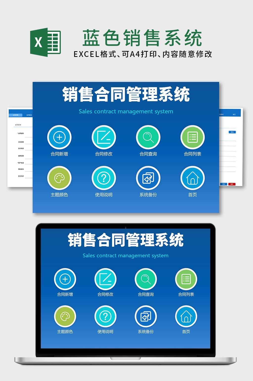 蓝色销售系统Excel表格模板