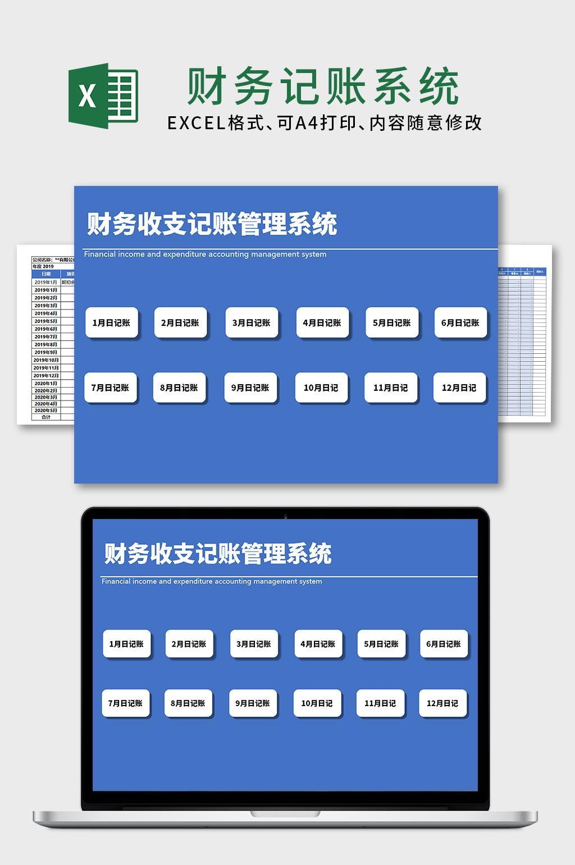 财务销售系统Excel表格模板