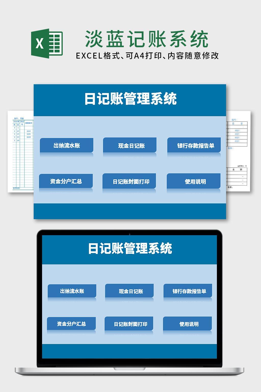 淡蓝销售系统Excel表格模板