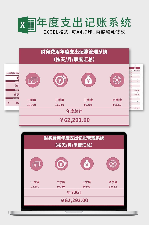 粉红记账系统Excel表格模板