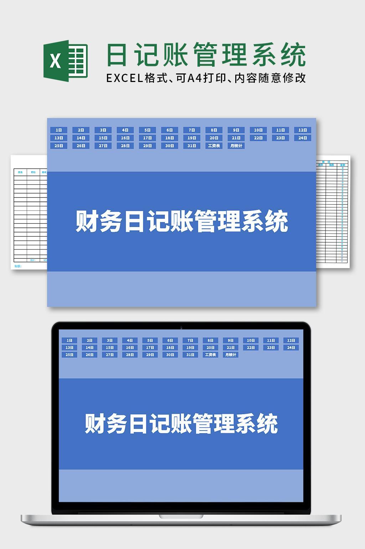 全年销售系统Excel表格模板