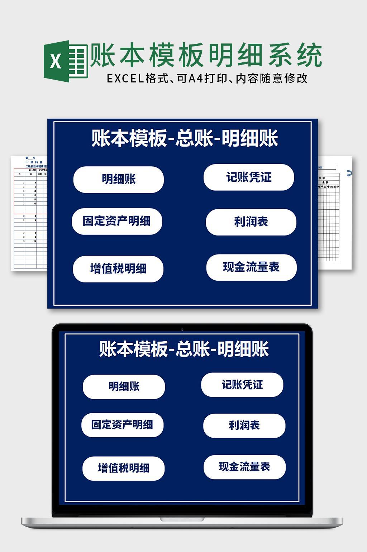 深蓝记账系统Excel表格模板