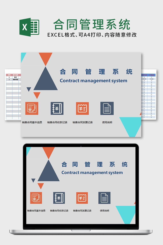 花色销售系统Excel表格模板