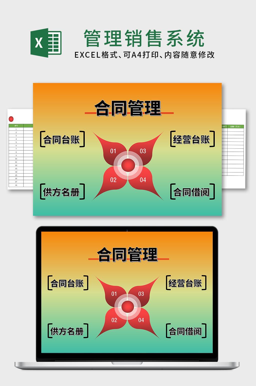 管理销售系统Excel表格模板