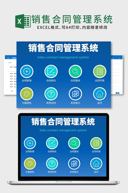 深蓝销售系统Excel表格模板