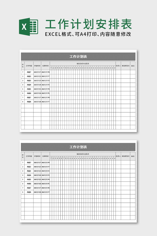 简单工作计划表excel模板