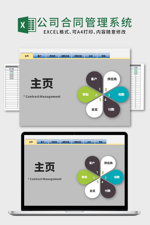 灰色销售系统Excel表格模板