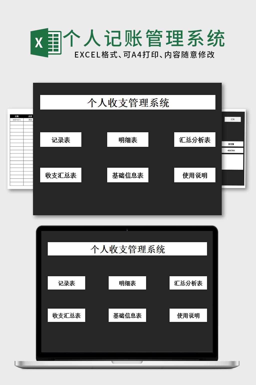 黑色管理系统Excel表格模板