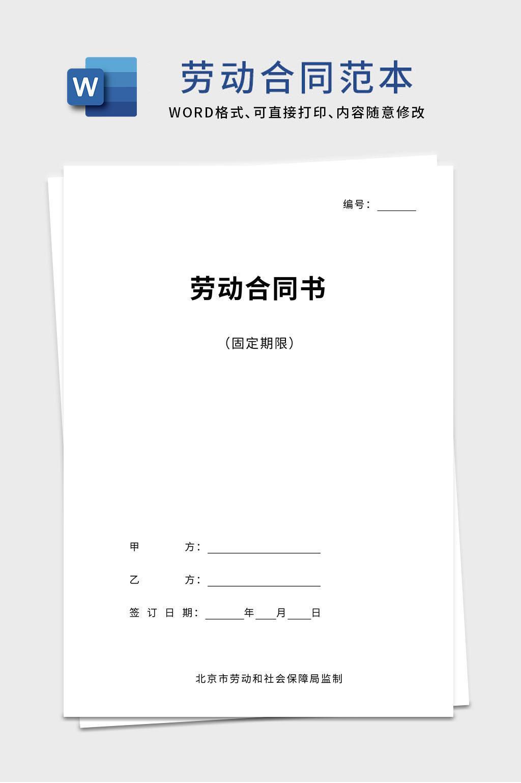 固定期限劳动合同范本(新)