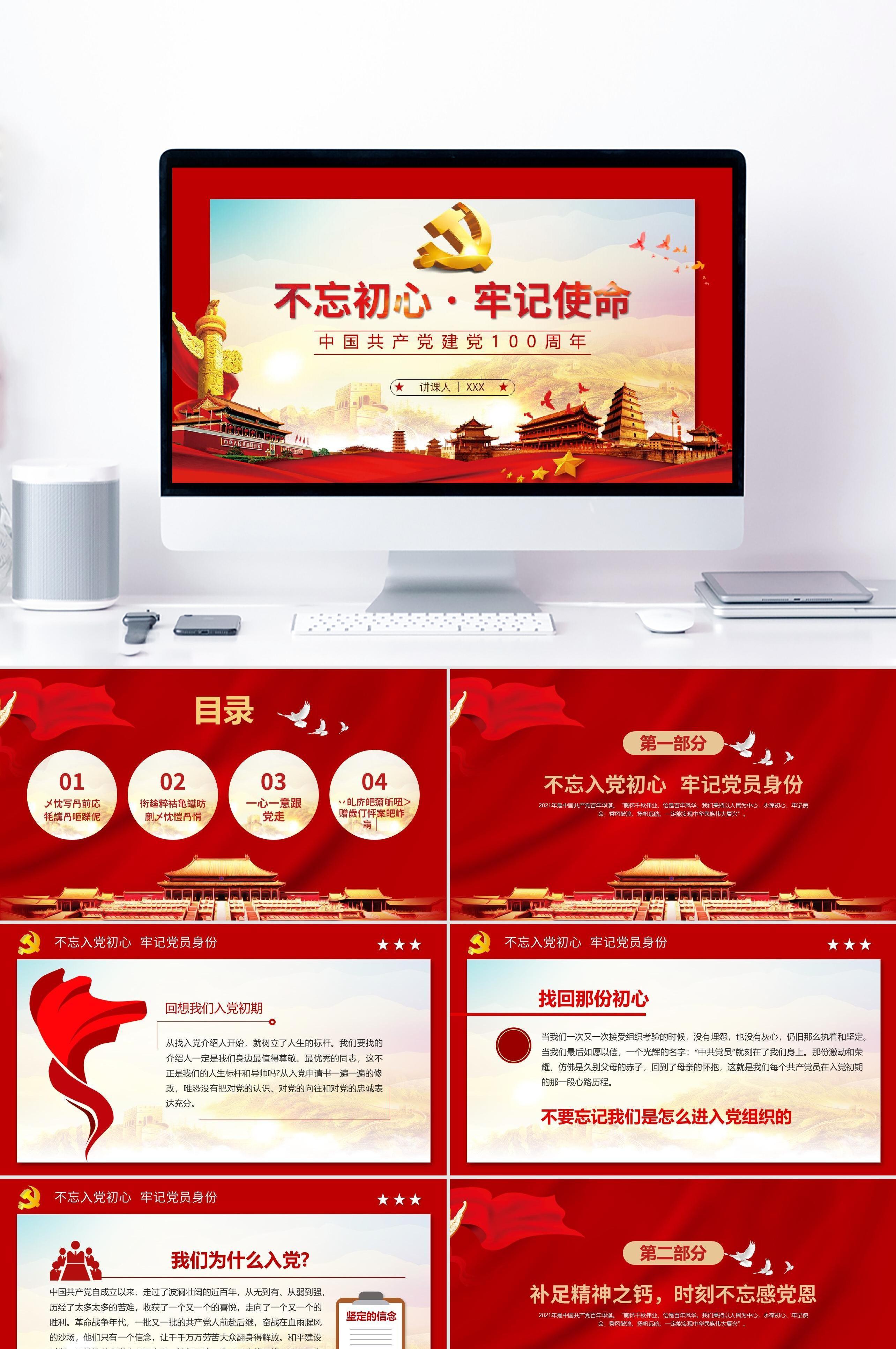 红色党政建党100周年学党史教育PPT模板