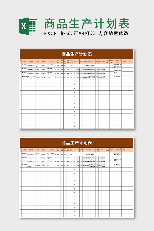 简洁商品生产计划表excel模板