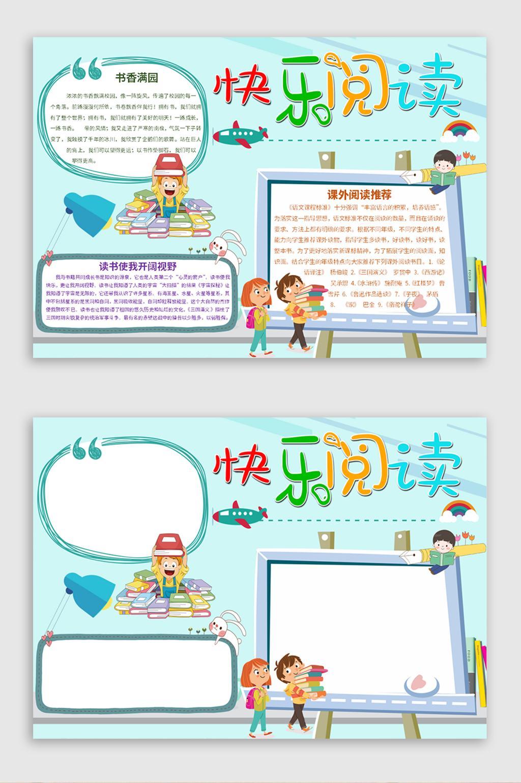 蓝色卡通读书小报word模板