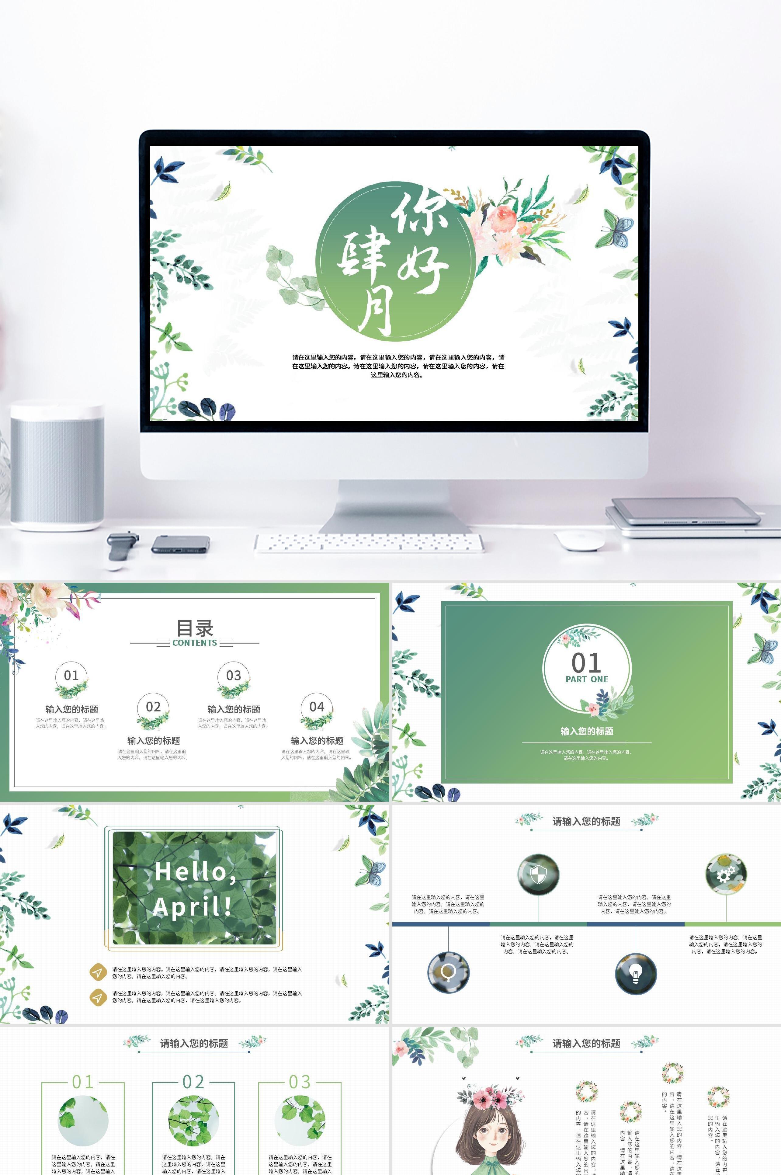 绿色小清新你好四月PPT设计