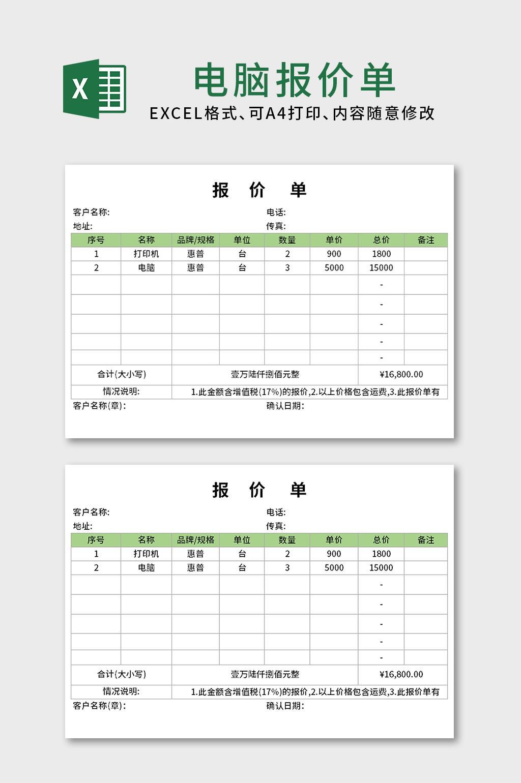 电脑报价单Excel表格模板