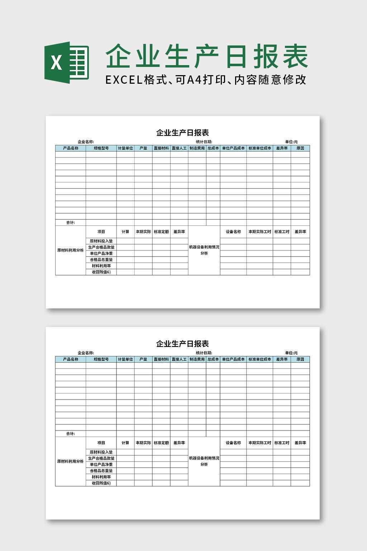 企业生产日报表excel表格模板