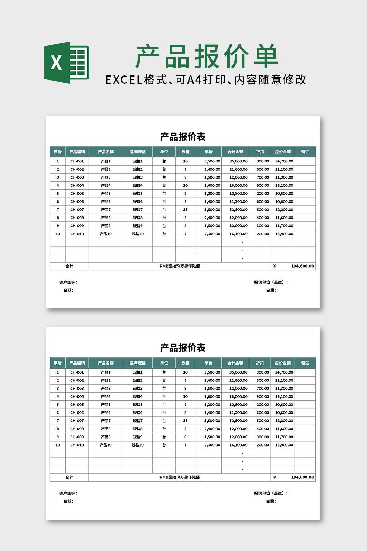 产品报价单EXCEL表格模板