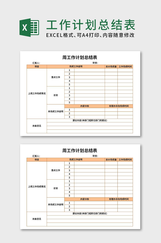 周工作计划总结表excel表格模板