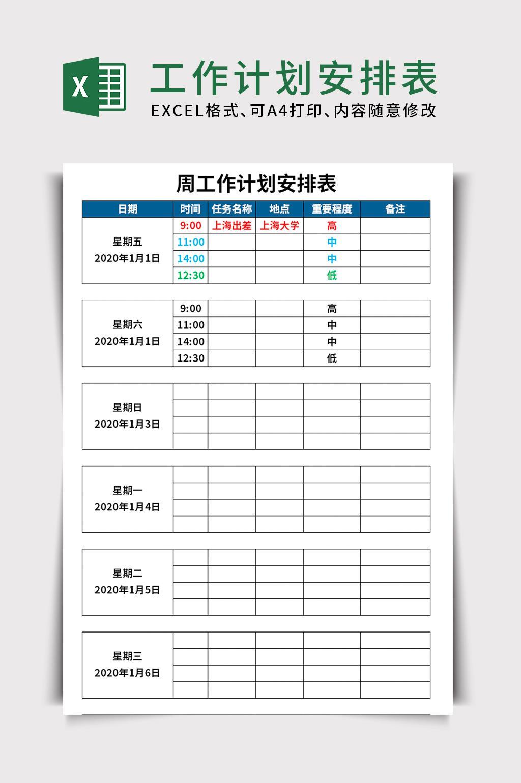 周工作计划安排表excel表格模板