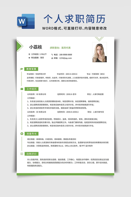绿色简约个人求职简历