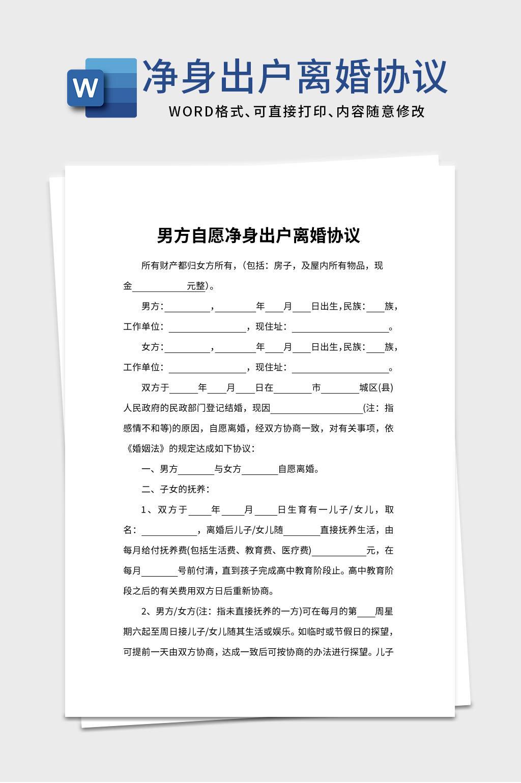 男方自愿净身出户离婚协议书word模板