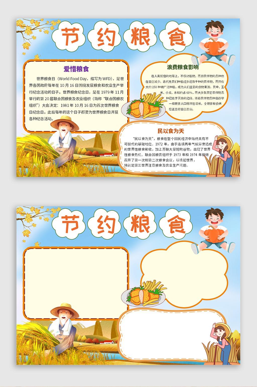 蓝色卡通节约粮食小报word模板