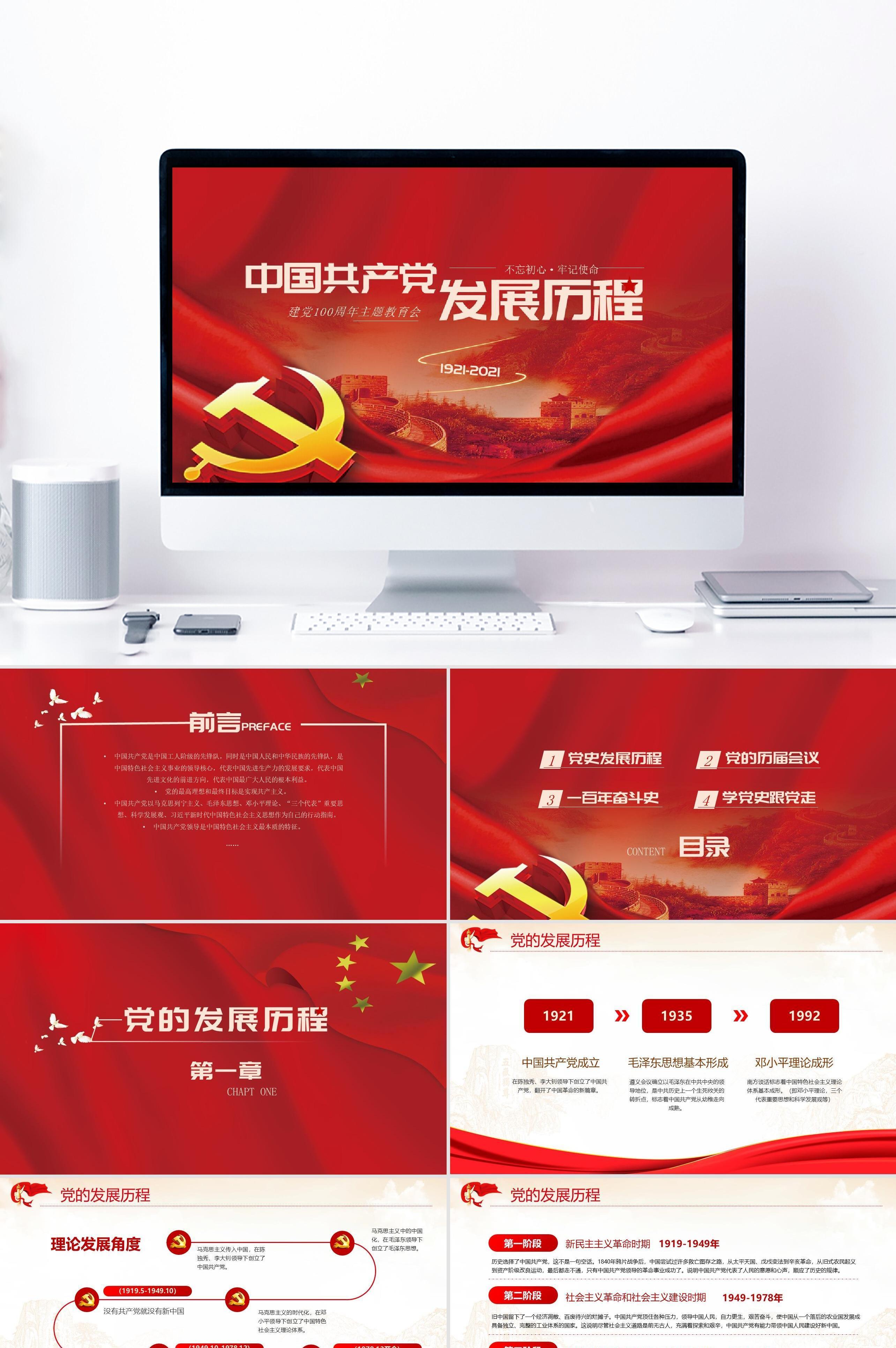 红色党政建党100周年发展历程PPT模板