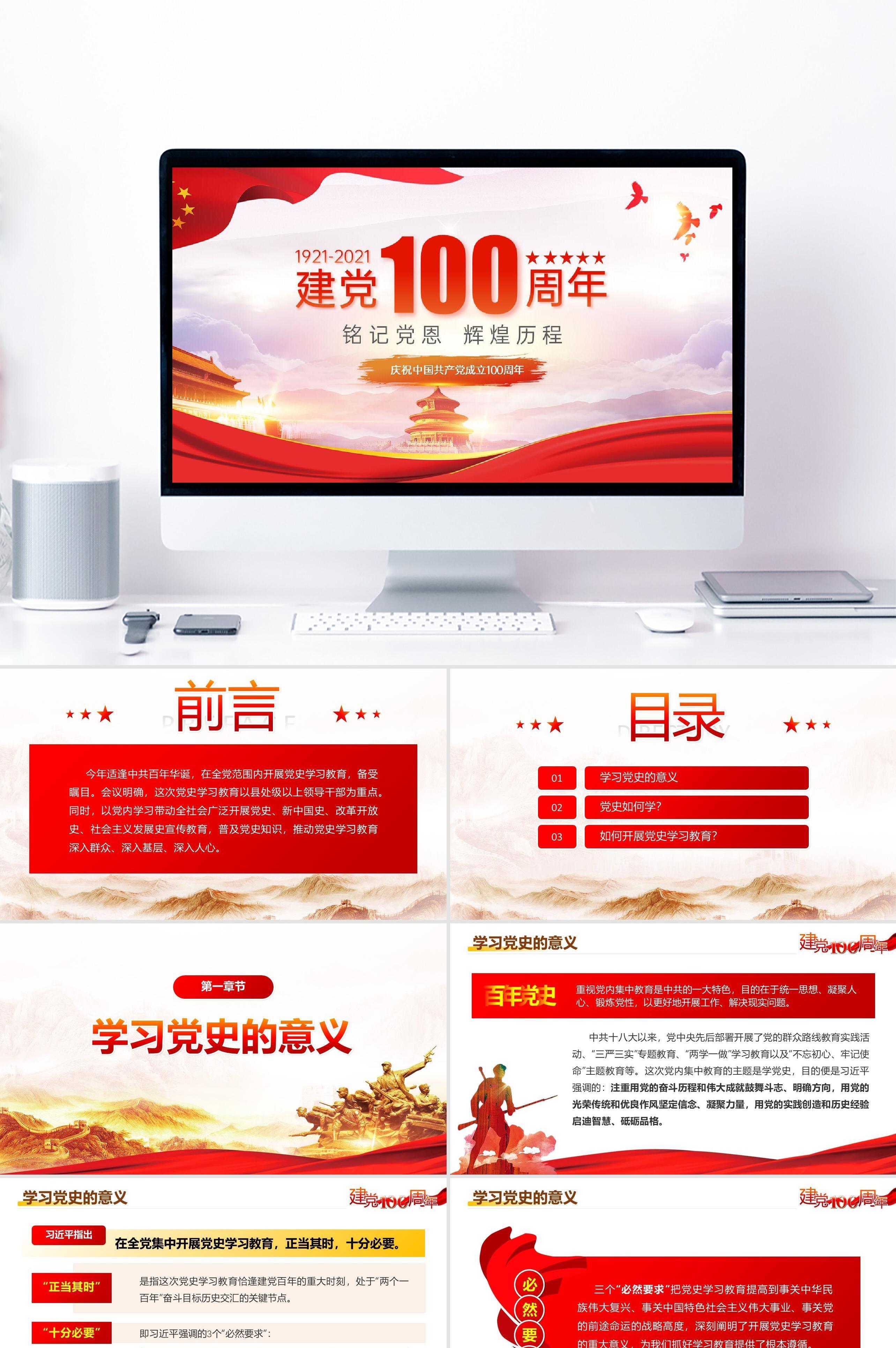 红色党建学习党史建党100周年PPT模板