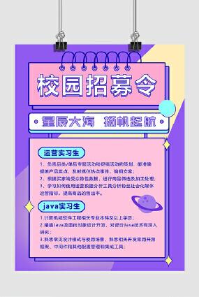 紫色扁平插画通用校园招聘海报设计