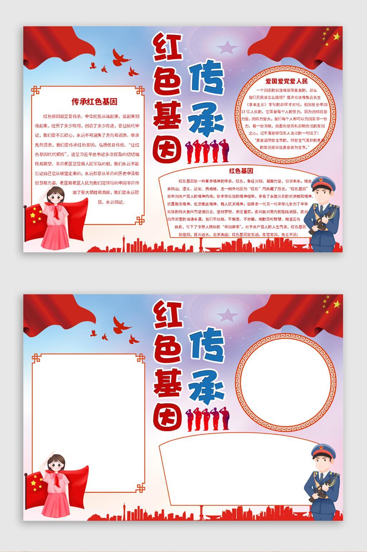 彩色简洁传承红色基因小报word模板