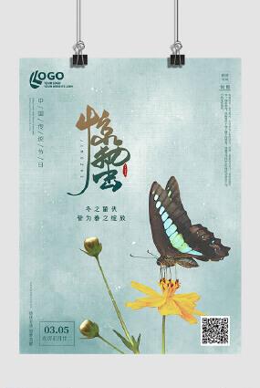 淡蓝色中国画蝴蝶惊蛰节气海报
