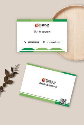 绿色简约园林建设规划个人实用型通用名片模板