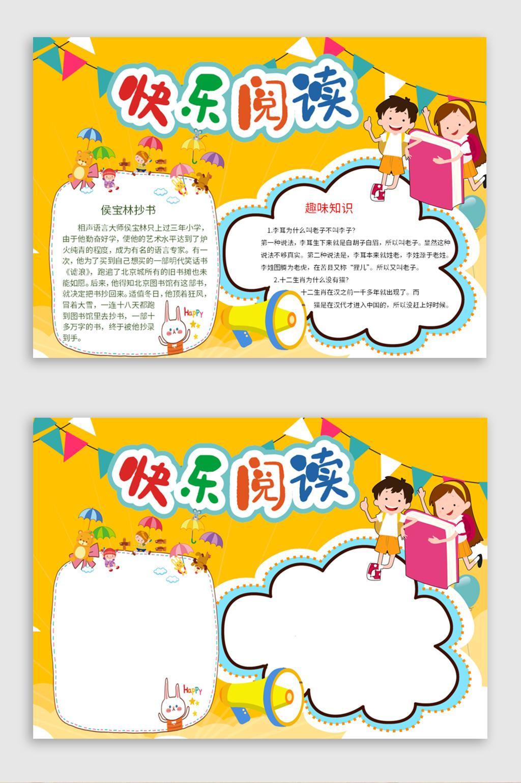 黄色快乐阅读读书小报Word模板