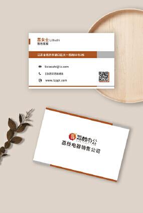 橙色简约商务实用型名片设计通用名片模板