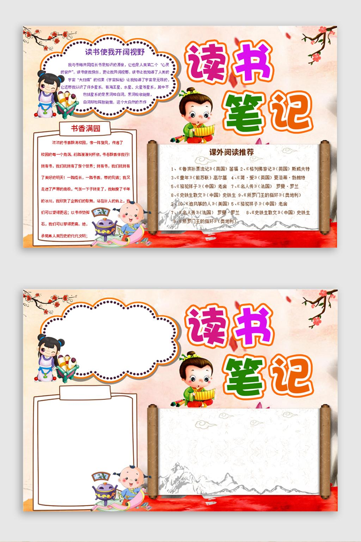 彩色中国风读书笔记小报word模板