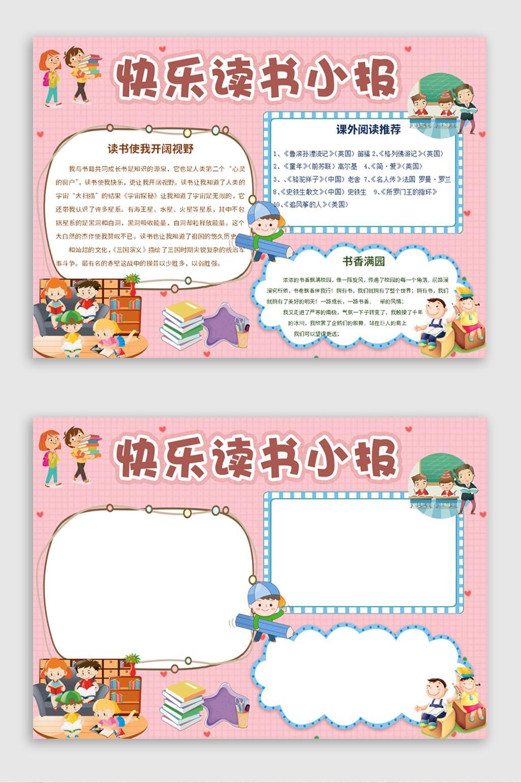粉色卡通读书笔记小报word模板