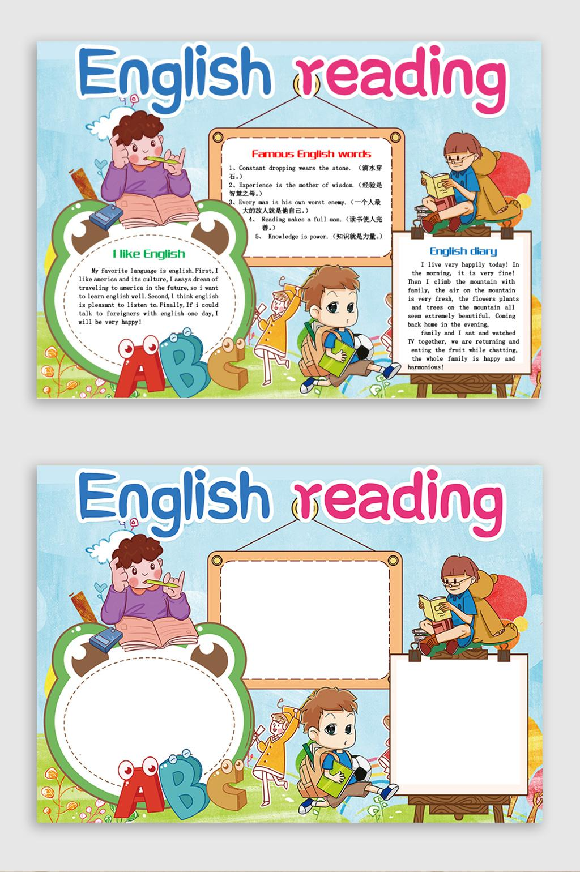 卡通趣味英语小报Word模板