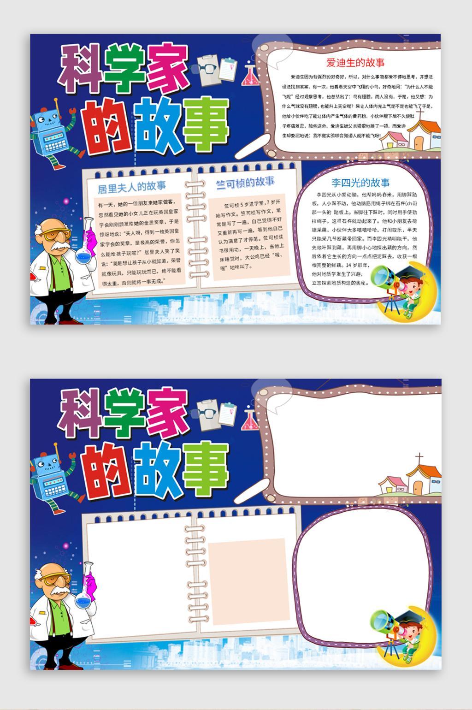 蓝色卡通名人的故事小报word模板
