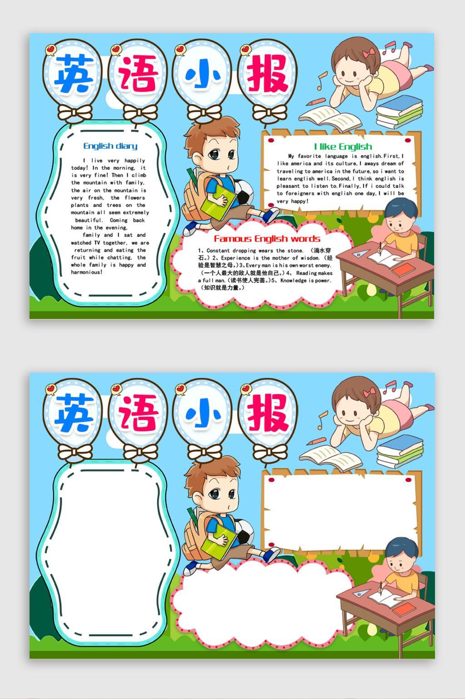 卡通可爱英语小报Word模板