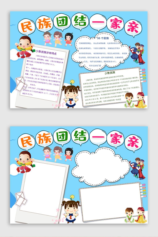 蓝色卡通少数民族小报word模板
