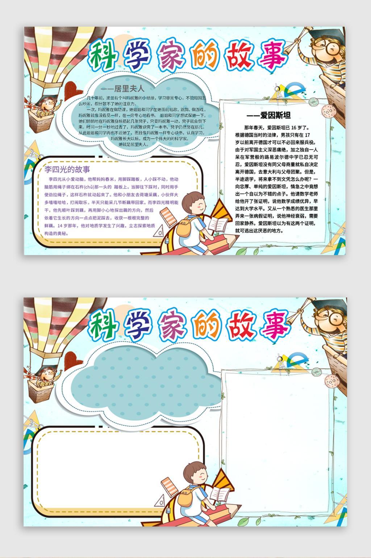 蓝色卡通科学家的故事小报word模板
