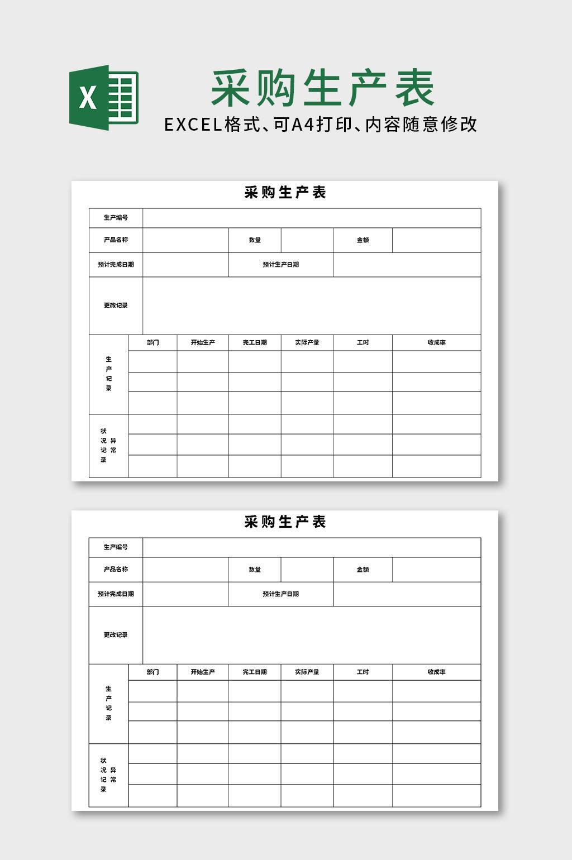 采购生产EXCEL表格模板