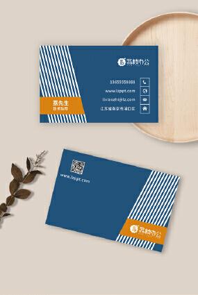 经典商务蓝扁平化实用型二维码名片设计