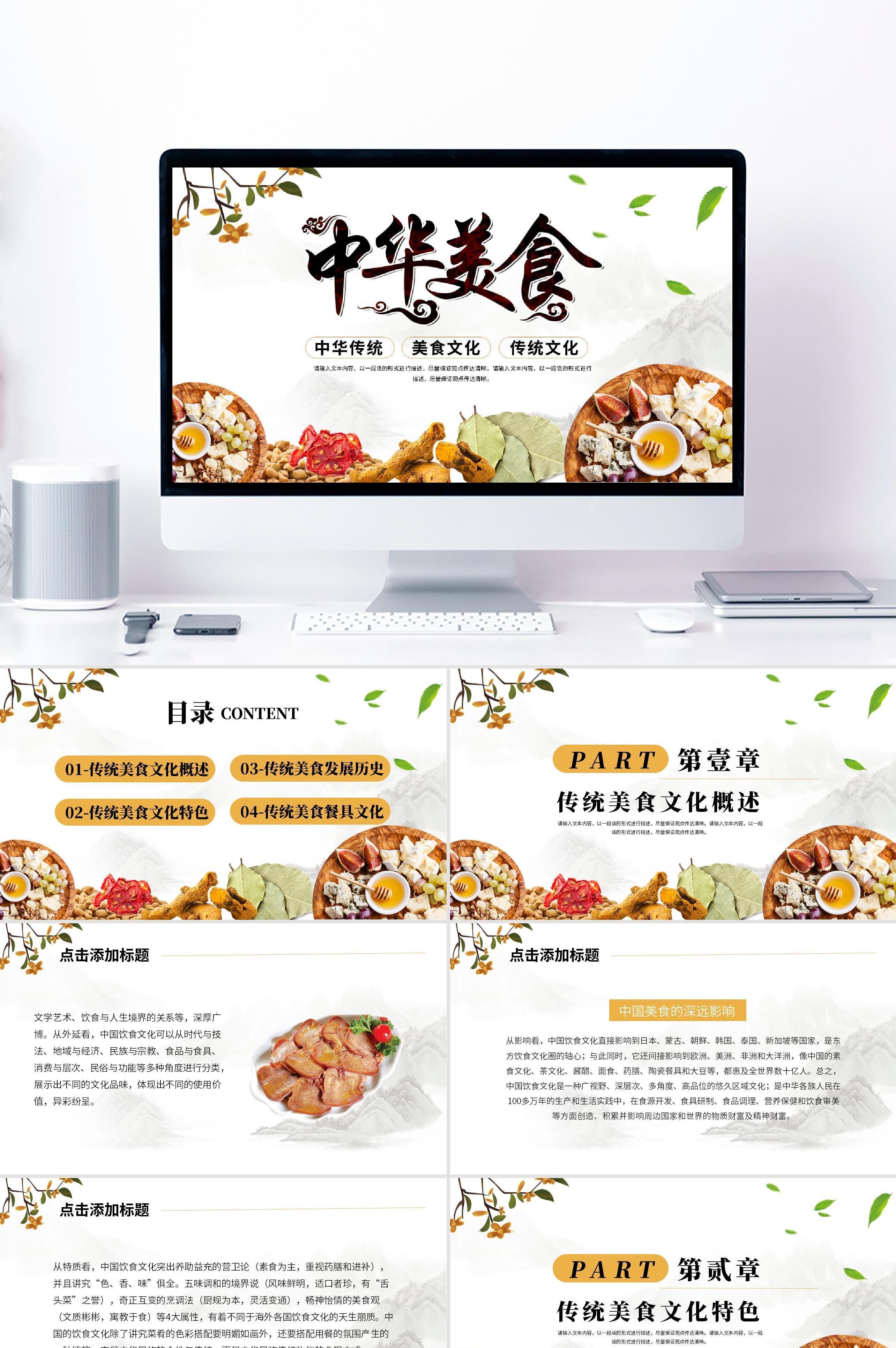 黄棕色中国风中华美食传统习俗文化PPT模板