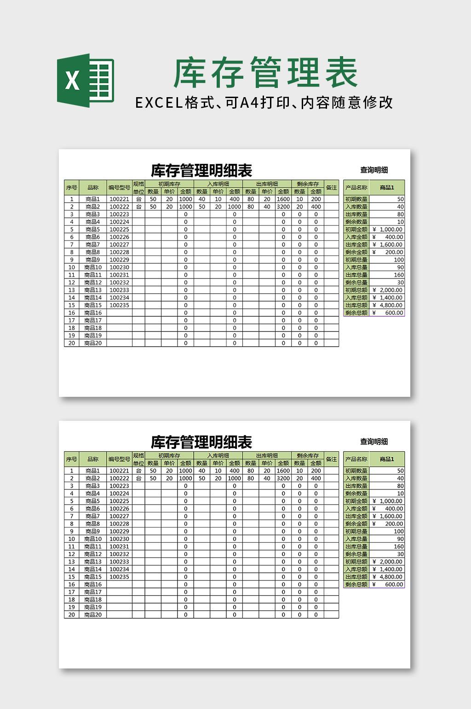 进销存库存管理明细仓库管理EXCEL表格模版